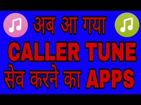 आ गया जिओ सिम पे Caller Tune सेव करने का Apps