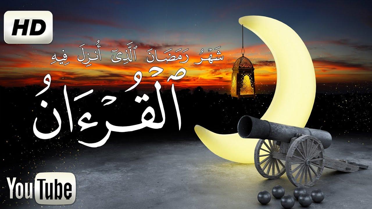 شهر رمضان ? الذي أنزل فيه القرآن?ايات الصيام? القرآن الكريم بصوت جميل جدا جدا Quran text Ramadan HD