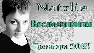 Песня Воспоминания 2019 Новое звучание Премьера 2019 ♥ Natalie