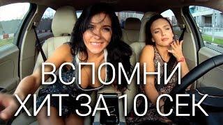 Download ВСПОМНИ ХИТ ЗА 10 СЕК // ИГРА #3 Mp3 and Videos