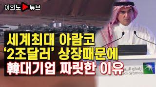 [여의도튜브] 세계최대 아람코