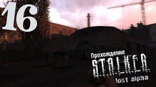 S.T.A.L.K.E.R. Lost Alpha #16 - Лаборатория X-10