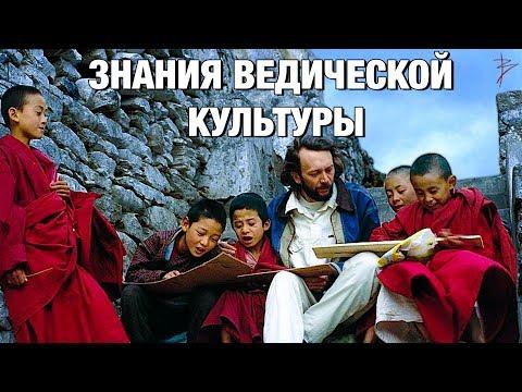 Ведическая культура. Замалчиваемая история Руси. Интересные факты,скрытые знания славянской традиции