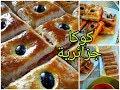 كوكا جزائرية مع اروع عجين سحري مورق