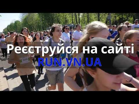 20minutvinnitsia: Вінницький напівмарафон 26 травня 2019