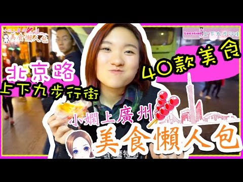 【廣州美食懶人包】上下九步行街 北京路 40款美食!! 3天2夜廣州之旅 Guangzhou 3days