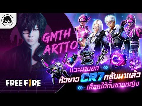 [Free Fire]EP.255 GM Artto แวะมาบอกหัวขาว CR7 กลับมาแล้ว เลือกได้ทั้งชายหญิง