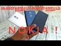 Nokia 3, 5 and 6 are here ! Hands on in Tamil - தமிழ்