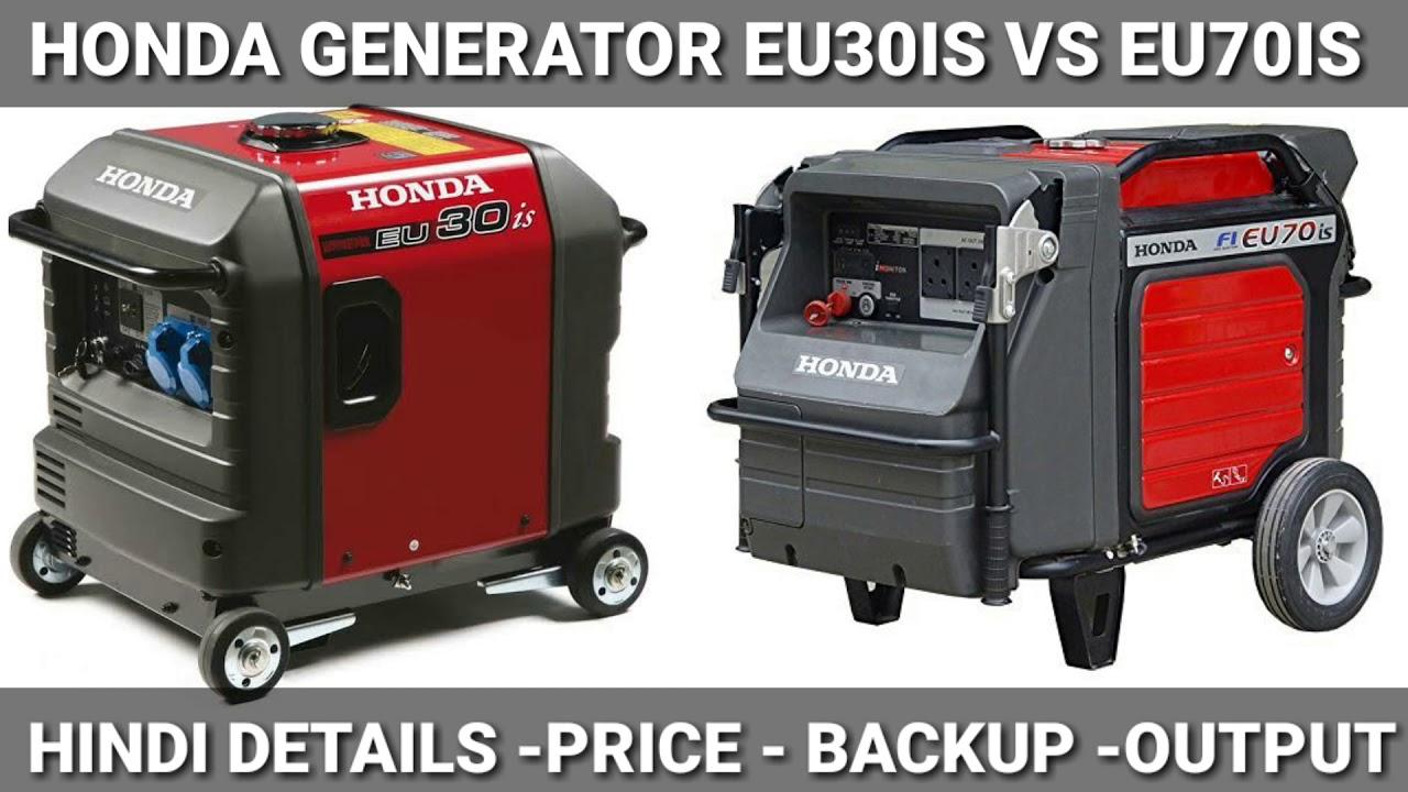 Honda generator eu30is vs eu70is hindi details price backup
