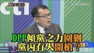 《新聞深喉嚨》精彩片段 DPP傾黨之力圍剿 黨內有人開槍?