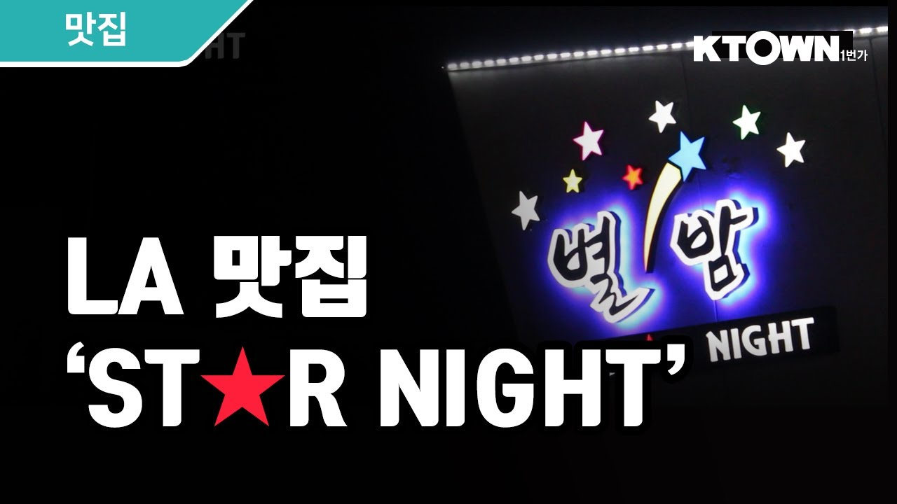"Sponsored) St☆r Night 별밤 ""LA 맛집 별밤으로 오세요""   K"