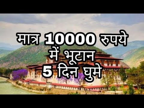 THIS SUMMER VISIT BHUTAN FOR 5 DAYS IN JUST Rs.10,000
