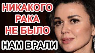 Сенсационное заявление: У Анастасии Заворотнюк не было никакого рака
