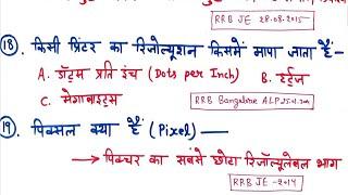 रेलवे स्पेशल कंप्यूटर PART 1, RRB NTPC 2020, Computer GK