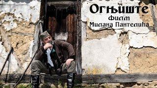 OGNJISTE (ceo film)-Obicaji Radjevine-Dobrivoje i Dobrila Pantelic