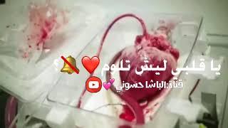صار الوجع عادي يا قلبي ليش تلوم💔😪 / تصميمي مع الكلمات