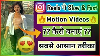 Tiktok par professional Slow motion video kaise banaye | Tiktok Trending slow motion Video Tutorial