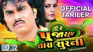 HURE PUJARAN TARA SOOR NI (Official Trailer) - Jignesh Kaviraj,Chini Raval