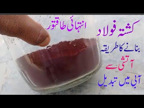 Download Kushta folad bnany ka tarika  / hakeem shahbaz baloch