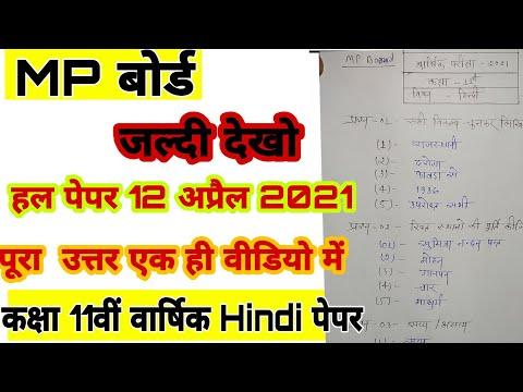 कक्षा 11वीं वार्षिक परीक्षा 2021 विषय हिंदी MP बोर्ड/ Class 11 Annual Paper 2021 Hindi MP Board