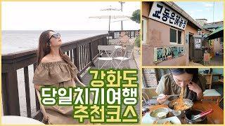 강화도 당일치기 여행 추천코스│교동 대룡시장│청송국수│…