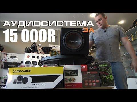 Выбираем бюджетную аудиосистему №3 (15 000 руб )