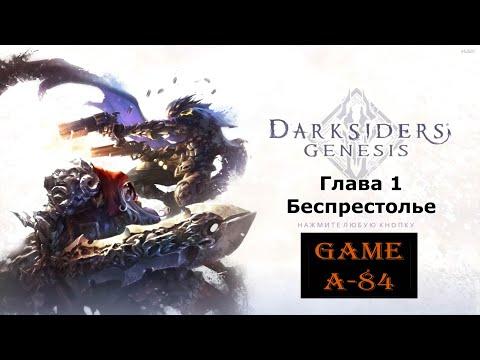 Darcsiders Genesis (Глава 1 - Беспрестолье) [PC]