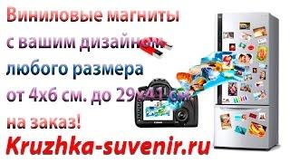 Магнитные визитки(Изготовление магнитных визиток от 6 Руб. http://kruzhka-suvenir.ru/products/category/828005 и рекламных магнитов от 3,50 руб. http://kruzhka-..., 2015-08-09T08:20:57.000Z)