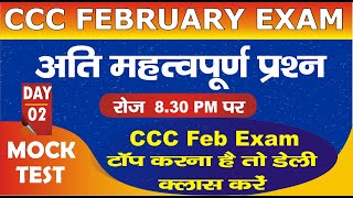 Day-2 | CCC Feb Exam | Live Test | 30 Most Important Questions | CCC Previous Questions