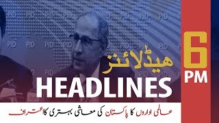 ARYNews Headlines |Federal cabinet gives approval to 10-point agenda| 6PM | 3 Dec 2019