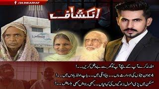 Inkishaf | Mukarram Kaleem | 8 Sep 2018 | 24 News HD
