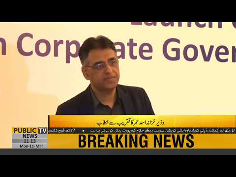 Finance Minister Asad Umar Addresses an event in Islamabad | 11 March 2019