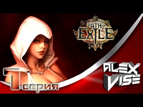 НОВОЕ ДИАБЛО или ХАРДКОР в игре Path of Exile #ALEXVISE