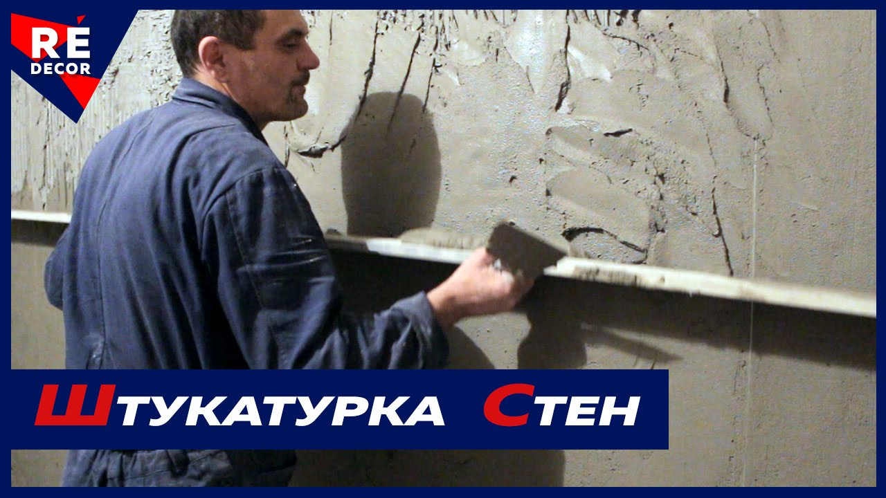 Как штукатурить стены из пеноблока цементным раствором осветлитель бетона