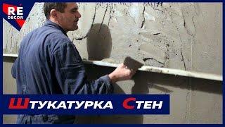 видео Затирка Цементной Стяжки. Или как Сделать Ровной Цементную Стяжку.