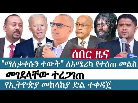 Ethiopia | የእለቱ ትኩስ ዜና | አዲስ ፋክትስ መረጃ | Addis Facts Ethiopian News | Abiy Ahmed | Joe Biden