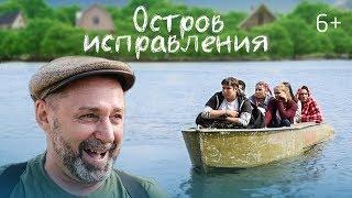 ОСТРОВ ИСПРАВЛЕНИЯ. Официальный трейлер №1. Возраст 6+