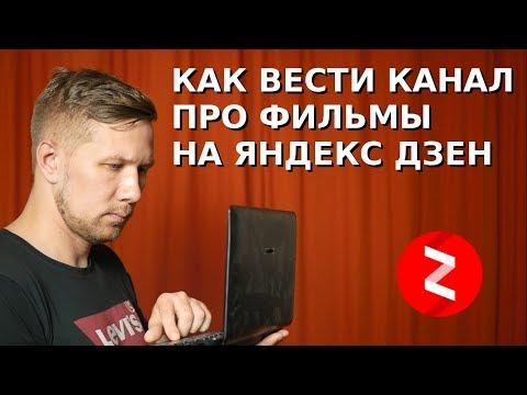 Как вести канал про фильмы на Яндекс Дзен