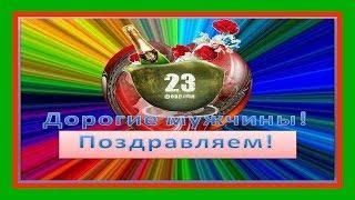 23 февраля Видео поздравление с Днём защитника Отечества С праздником дорогие мужчины!