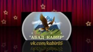 Абад Кабир