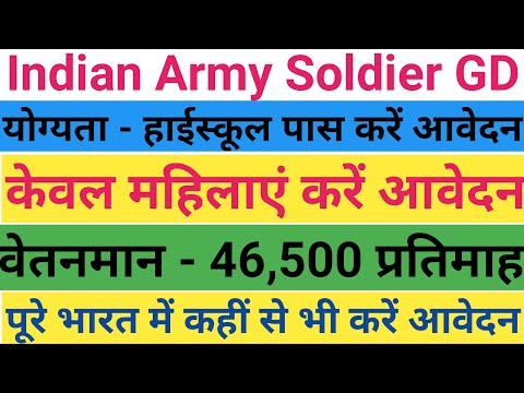 Indian Army Soldier GD Online Form 2019 || Soldier  General  Duty  (Women  Military  Police)