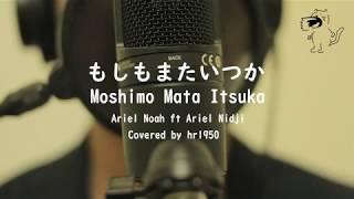 Gambar cover Ariel Noah Ft. Ariel Nidji『もしもまたいつか/Moshimo Mata Itsuka』(Covered By hr1950)