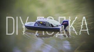 DIY Лодка. Пробный пуск