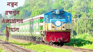 New PT INAKA Bhahmaputra Express trail Run  || নতুন ব্রহ্মপুত্র এক্সপ্রেস ট্রেন