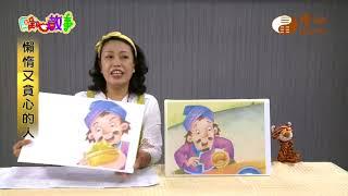 懶惰又貪心的人【唯心故事32】  WXTV唯心電視台