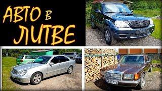 Покупка авто в Литве, Кельме.
