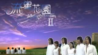 F4 - Meteor Garden Theme Song qing fei de yi.mpg.mp3