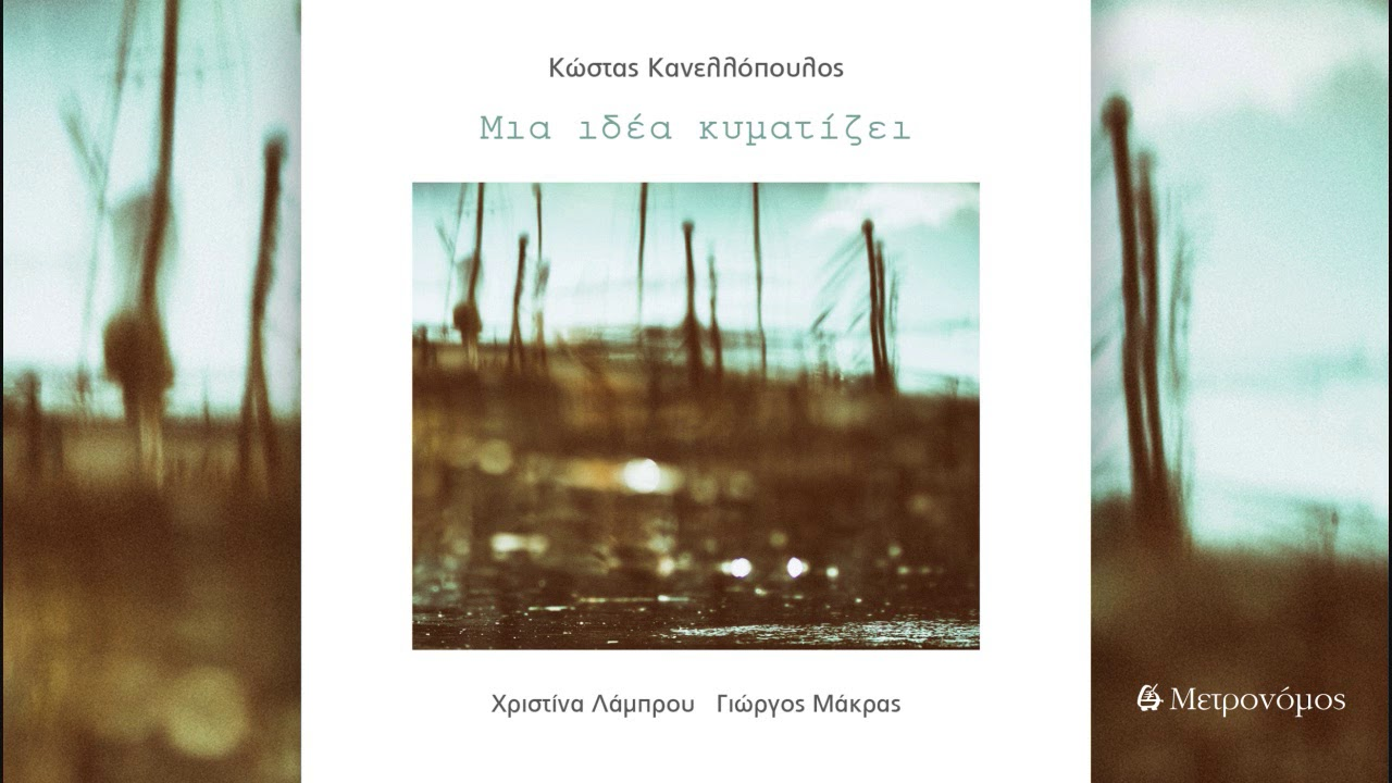 Χριστίνα Λάμπρου  - Όπου γυρίσω  - (Κ. Κανελλόπουλος) - Official Audio Release