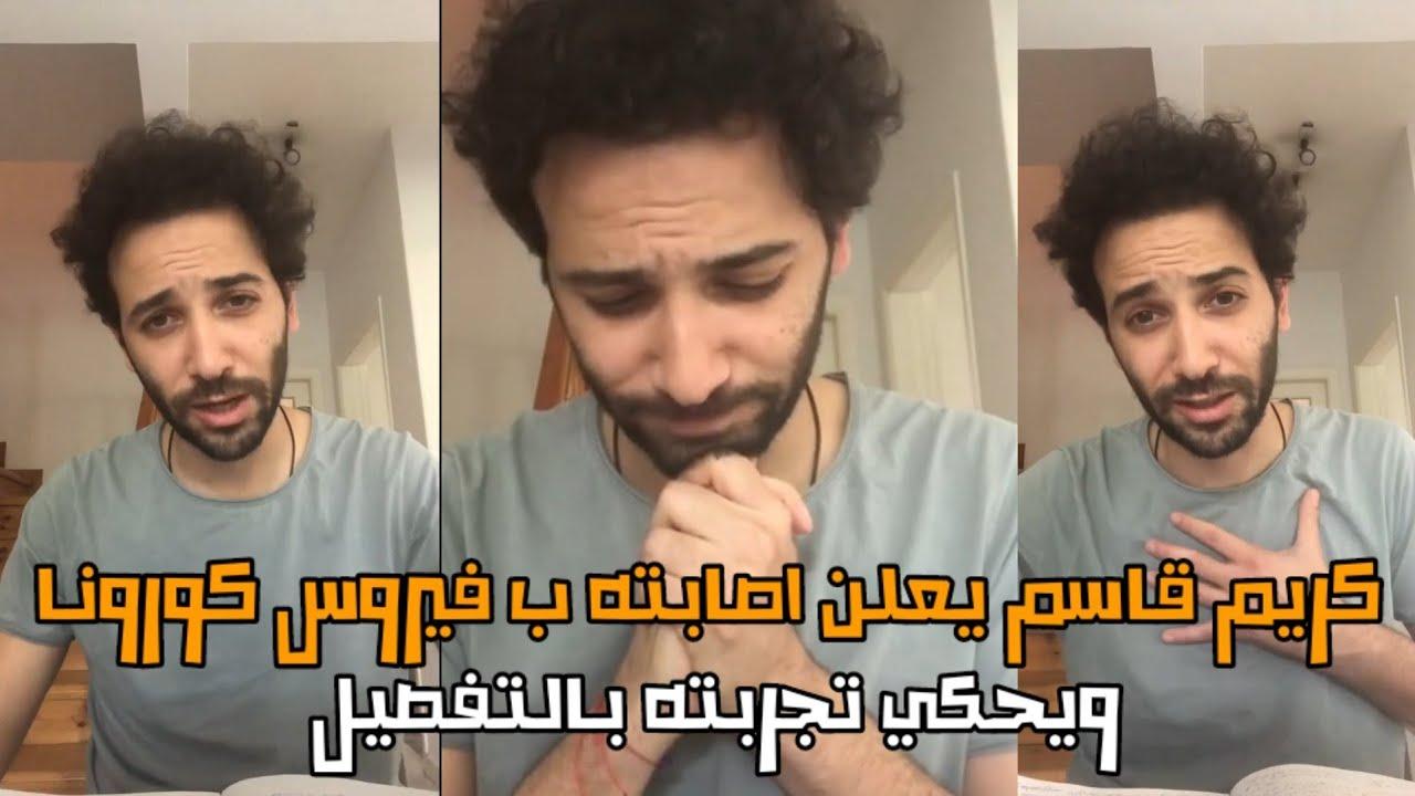 كريم قاسم لايف يعلن اصـابته بفيـ.روس كـ.ورنا ويحكي تجربته بالتفصيل