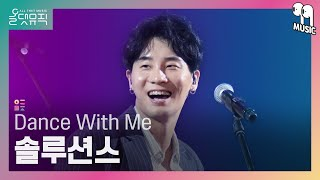 [올댓뮤직 All That Music] 솔루션스(THE SOLUTIONS) - Dance With Me
